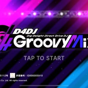 【D4DJ Groovy Mix(グルミク)】Lv60に挑戦(12/22〜スタート)