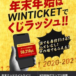 【WINTICKET】くじで最大5万円の軍資金貰える&ポイントサイト経由でお小遣い
