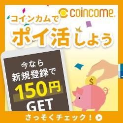 【COINCOME】アプリ案件におすすめポイントサイト紹介&お知らせ