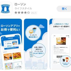 【ローソンでポン活】お試し引換券祭×700円くじでWでお得でHappyでした!