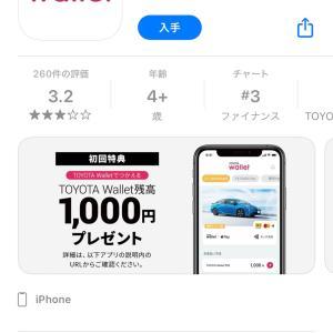 【TOYOTA WALLET】新規登録で1000円貰える!やり方