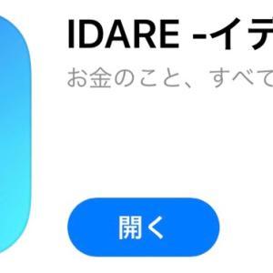 【IDARE -イデア-】Amazonギフト券にチャージしてみた
