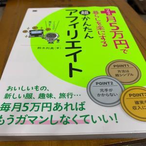 初心者におすすめのアフィリエイト本 +月5万円で暮らしを楽にする 超かんたんアフィリエイト