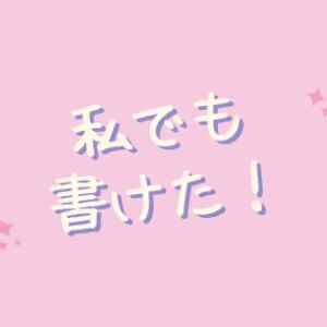 初めての私でも出来ちゃった♡ ~告知記事の書き方講座のご感想~