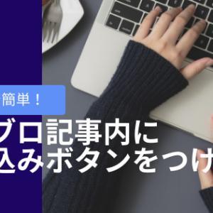 【コピペで簡単!】アメブロの記事内に申し込みボタンをつくる方法