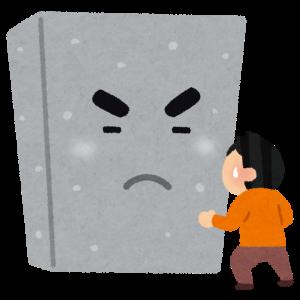 【スランプ】仕事がうまくいかない!新人が壁にぶつかったときするべきこと!
