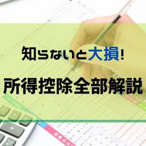 【確定申告】知らないと損する?所得控除の14種類全て解説!