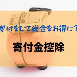 【寄付金控除】寄付をすると税金が安くなる?会社員も必読です!
