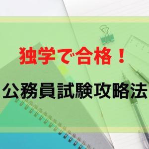 公務員試験に独学で合格はできる?攻略法を独学上位合格の筆者が解説!【永久保存版】