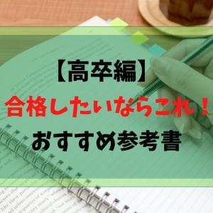 【上位合格者がおすすめ】公務員試験で合格を目指すならこれ!必須の問題集・参考書を解説【高卒編】