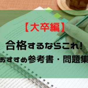 【上位合格者がおすすめ】公務員試験で合格を目指すならこれ!必須の問題集・参考書を解説【大卒編】