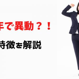 【要注意】1年で異動してしまう公務員の特徴を解説!