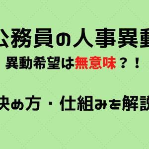【異動希望は無意味?】公務員の人事異動の決め方・仕組みを解説!