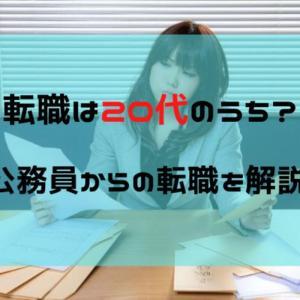 【20代限定】公務員からの転職を成功させるためには?