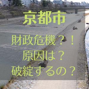 京都市が財政破綻の危機?!原因を公務員が解説