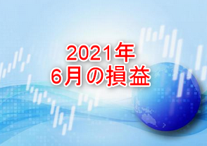 2021年6月の運用実績