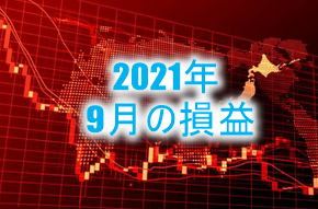 2021年9月の運用実績