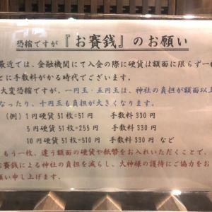 神社「1円5円10円とか小銭を賽銭箱に入れるんじゃねぇよ糞が!!」