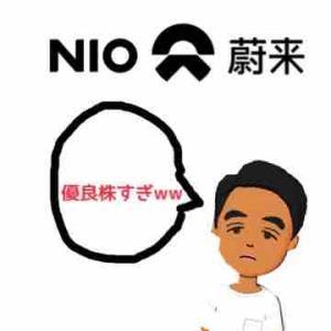 【優良株】バイデンウェーブの波に乗る銘柄「NIO」