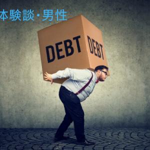 【離婚体験談】元嫁の借金が発覚!?ついには自分が自己破産に!