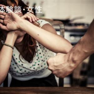 【離婚体験談】DV、モラハラを受けたら何をすべき?友人、公的機関への相談は必須!