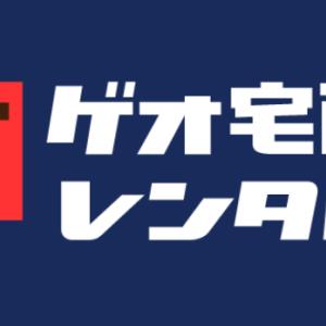 お家時間に最適!GEO宅配レンタルが楽チン!!