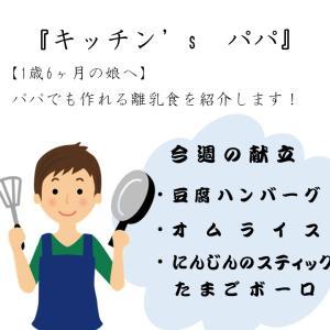 【1歳6ヶ月】パパでも作れた離乳食を紹介します!『キッチン's パパ』今週の離乳食!!