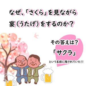 なぜ、桜を見ながら宴(うたげ)をするのか?その理由は「サクラ」という名前に隠されていた!!