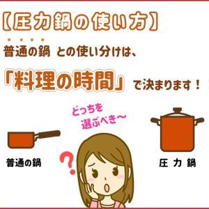 【圧力鍋の使い方】普通の鍋との使い分けは、「料理の時間」で決まります!!