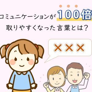 コミュニケーションが<100倍>取りやすくなった言葉とは??子どもが覚えた言葉「OOO」の利便性が高すぎる件について