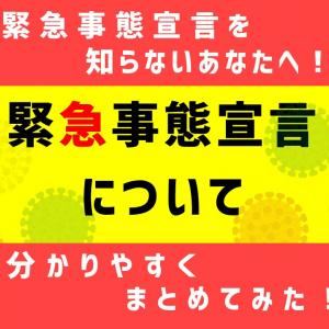 【岡山県の皆様へ】緊急事態宣言について理解していますか?分かりやすく・簡単にまとめてみた!