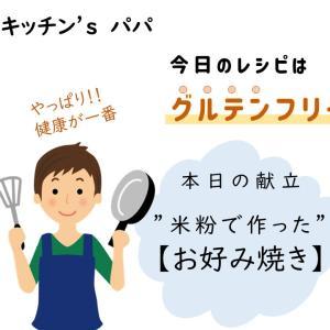 <幼児食>グルテンフリー!米粉で作った「お好み焼き」:キッキン's  パパ