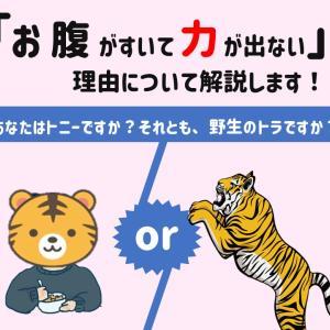 お腹がすいて力が出ない理由について!あなたはトニーですか?それとも野生のトラですか?