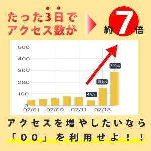 【アクセス数 新記録】たった3日でアクセス数7倍!その方法は「OO」を使うこと!!