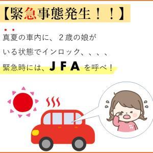 【緊急事態発生】真夏の車の中に、2歳の娘がいる状態でインロック。その時にとった行動まとめ!!