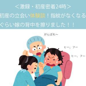 <激録・初産密着24時>初産の立会い体験談!破水の衝撃音がスゴイ!!