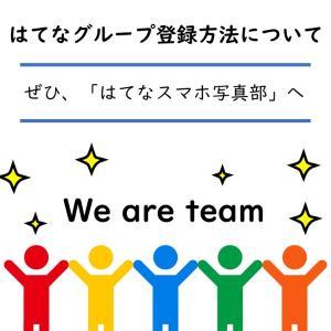 【わかりやすく解説】はてなブログのグループへの参加方法について!!ぜひ、「はてなスマホ写真部」へ (;^ω^)