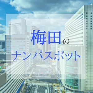 【2021年最新】梅田でおすすめのナンパスポット【口説き方も解説します】