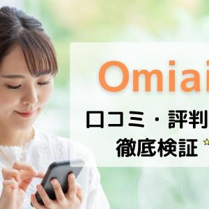 【2021年最新】Omiaiの評判・口コミを徹底検証【女性と出会う方法も解説】