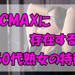 PCMAXに存在する50代熟女の特徴は?手っ取り早くエッチする方法を解説!