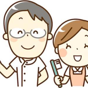 歯医者さん選び(確認不足編)