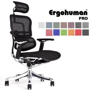 ビジネスパーソンに最高の座り心地を エルゴヒューマンプロ