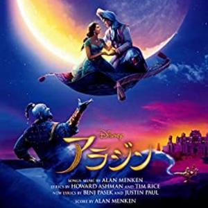 アラジン『ホールニューワールド』の日本語歌詞が違うのはなぜ?アニメと実写を比較