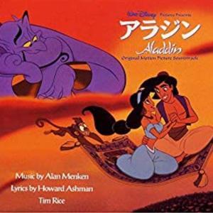 【歌詞和訳】ホール・ニュー・ワールド / アラジン   A whole new world / Aladdin