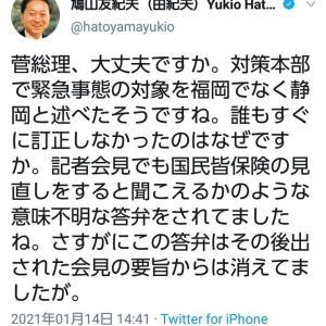 鳩山由紀夫「菅総理、意味不明な答弁をされてましたね。大丈夫ですか?」