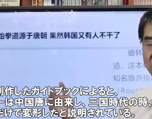 韓服・キムチに続きテコンドーまで中国の武道と主張 それに対して韓国激怒