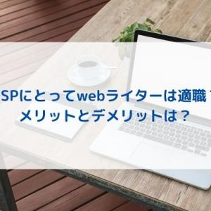 HSPにとってwebライターは適職?メリットとデメリットは?
