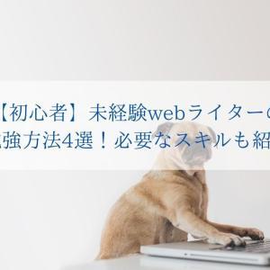 【初心者】未経験webライターの勉強方法4選!必要なスキルも紹介