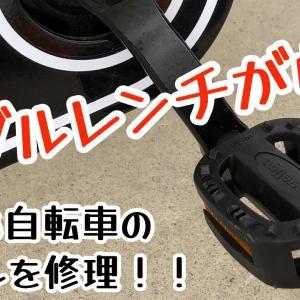 【ペダルレンチが必要】子ども自転車のペダルが破損したので修理