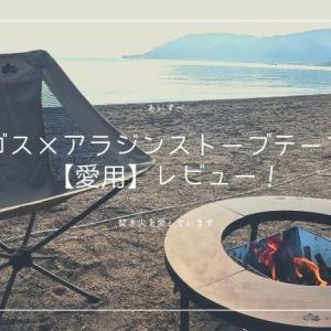 ロゴス×アラジンストーブテーブル【愛用】レビュー!